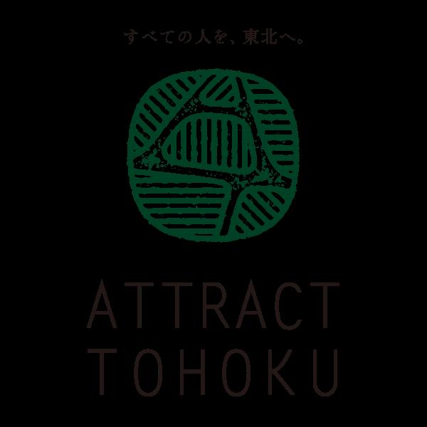 「すべての人を東北へ」ATTRAC TOHOKU - アトラク東北