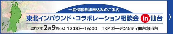 「東北インバウンド・コラボレーション相談会 in 仙台」開催のお知らせ